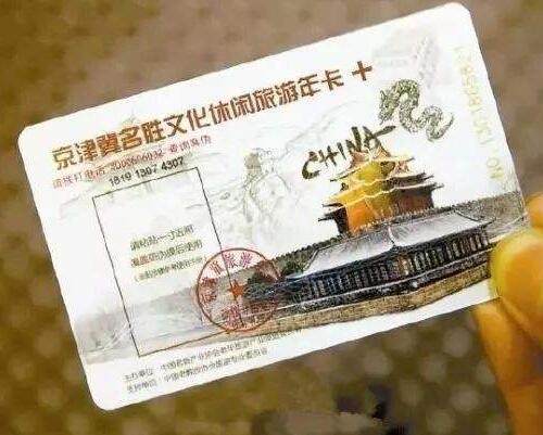 在北京带孩子玩买什么年卡