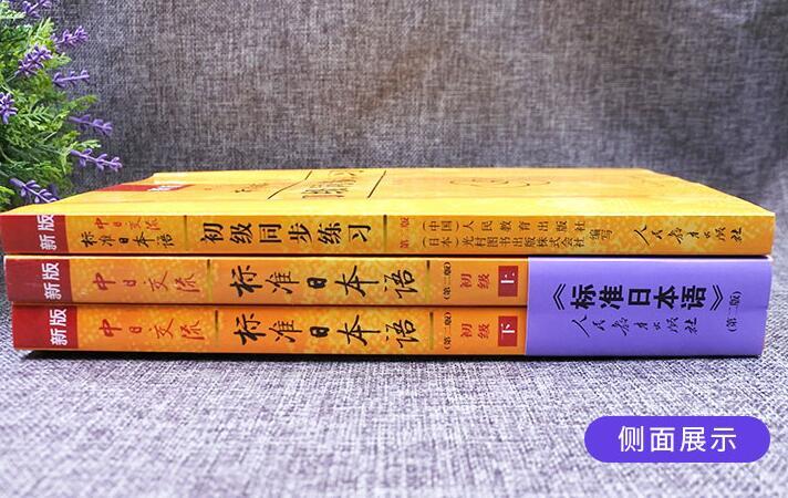 高一学生自学日语买什么课本